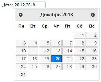 Календарь jQuery UI