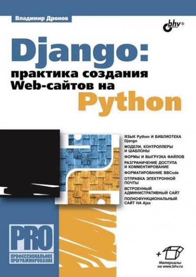 Книга «Django: практика создания Web-сайтов на Python» Владимир Дронов