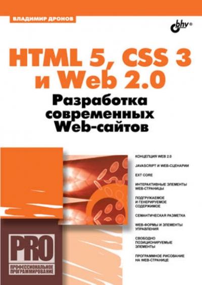 Книга «HTML 5, CSS 3 и Web 2.0. Разработка современных Web-сайтов» Владимир Дронов