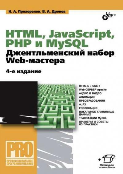 Книга «HTML, JavaScript, PHP и MySQL. Джентльменский набор Web-мастера (4-е издание)» Владимир Дронов