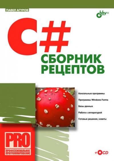 Книга «C#. Сборник рецептов» Павел Агуров