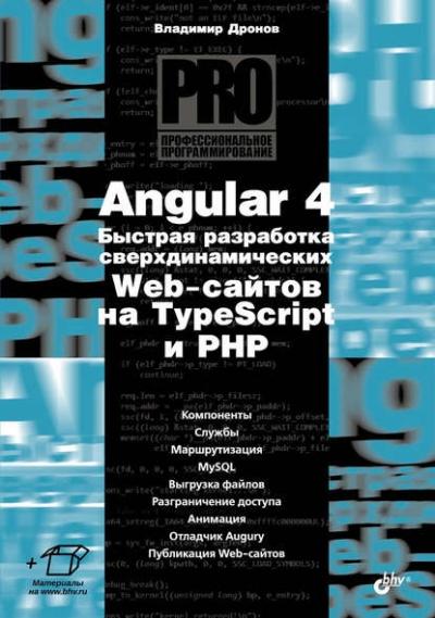 Книга «Angular 4. Быстрая разработка сверхдинамических Web-сайтов на TypeScript и PHP» Владимир Дронов