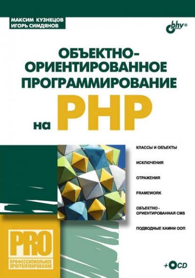 Книга «Объектно-ориентированное программирование на PHP» Игорь Симдянов
