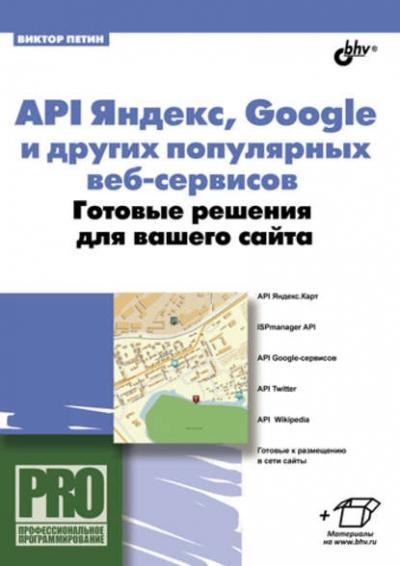 Книга «API Яндекс, Google и других популярных веб-сервисов. Готовые решения для вашего сайта» Виктор Петин
