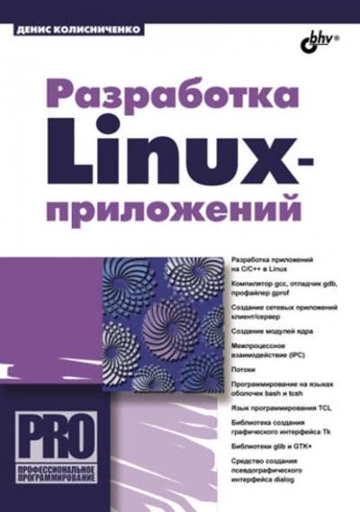 Книга «Разработка Linux-приложений» Денис Колисниченко