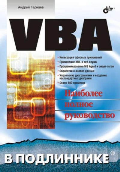 Книга «VBA в подлиннике» Андрей Гарнаев