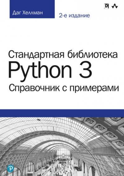 Книга «Стандартная библиотека Python 3: справочник с примерами» Даг Хеллман