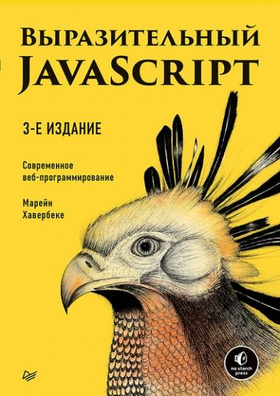 Книга «Выразительный JavaScript. Современное веб-программирование (pdf+epub)» Марейн Хавербеке