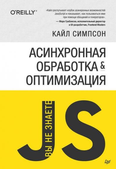 Книга «Асинхронная обработка и оптимизация» Кайл Симпсон