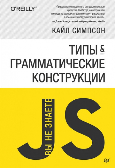Книга «Типы и грамматические конструкции (pdf+epub)» Кайл Симпсон