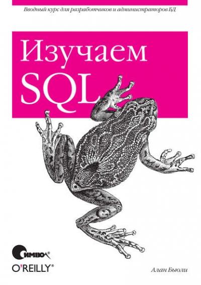 Книга «Изучаем SQL» Алан Бьюли