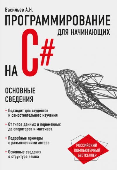 Книга «Программирование на C# для начинающих. Основные сведения» Алексей Васильев