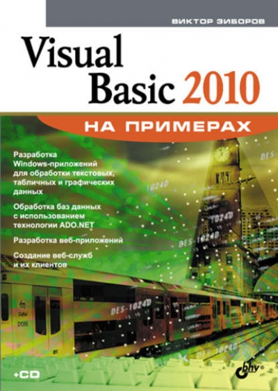 Книга «Visual Basic 2010 на примерах» Виктор Зиборов