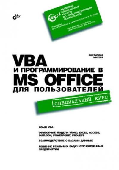 Книга «VBA и программирование в MS Office для пользователей» Ростислав Михеев