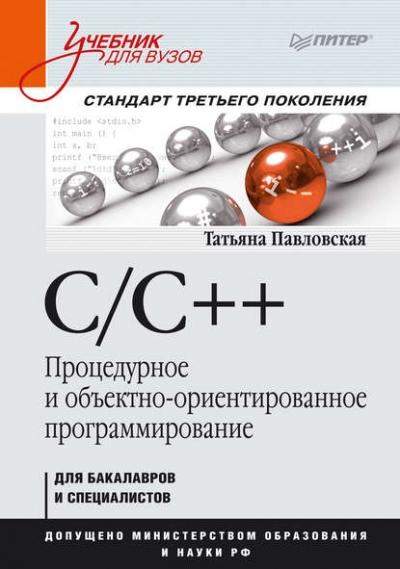 Книга «C/C++. Процедурное и объектно-ориентированное программирование. Учебник для вузов» Татьяна Александровна Павловская