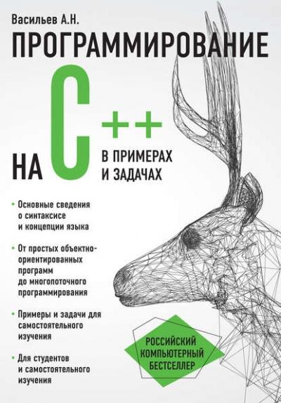 Книга «Программирование на C++ в примерах и задачах» Алексей Васильев