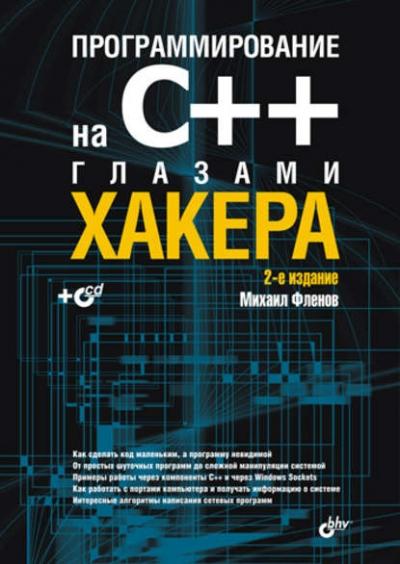 Книга «Программирование на С++ глазами хакера» Михаил Фленов