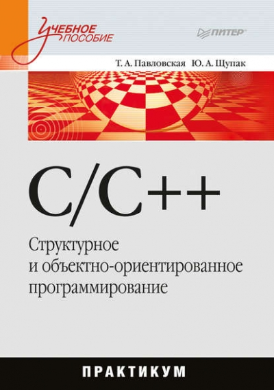 Книга «C/C++. Структурное и объектно-ориентированное программирование: практикум» Юрий Щупак