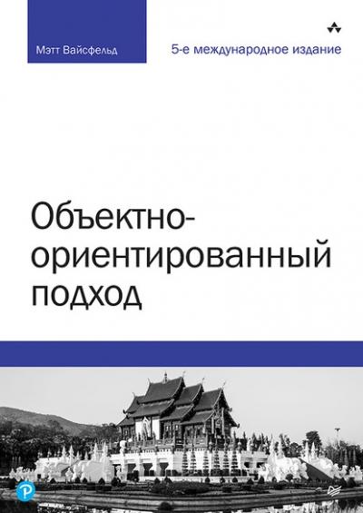 Книга «Объектно-ориентированный подход» Мэтт Вайсфельд