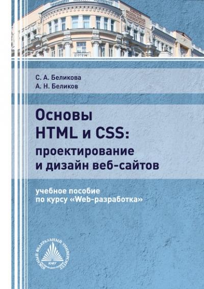 Книга «Основы HTML и CSS: проектирование и дизайн веб-сайтов» С.А. Беликова