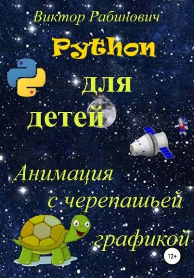 Книга «Python для детей. Анимация с черепашьей графикой» Виктор Рабинович