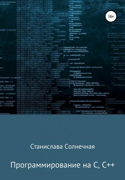 Книга «Программирование на С, С++» Станислава Солнечная