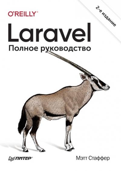 Книга «Laravel. Полное руководство» Мэтт Стаффер