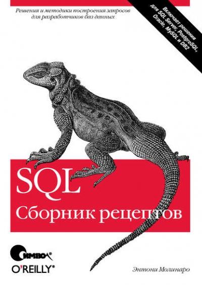 Книга «SQL. Сборник рецептов» Энтони Молинаро
