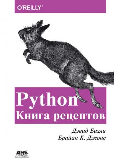 Книга «Python. Книга рецептов» Дэвид Бизли
