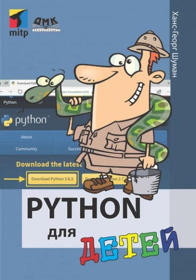 Книга «Python для детей» Ханс-Георг Шуман