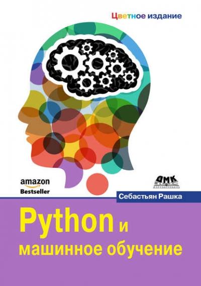Книга «Python и машинное обучение» Себастьян Рашка