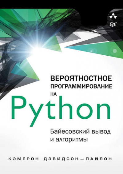 Книга «Вероятностное программирование на Python: байесовский вывод и алгоритмы» Кэмерон Дэвидсон-Пайлон