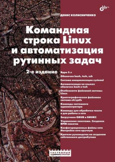 Книга «Командная строка Linux и автоматизация рутинных задач (2-е издание)» Денис Колисниченко