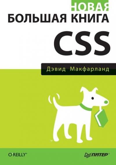 Книга «Новая большая книга CSS» Дэвид Сойер Макфарланд