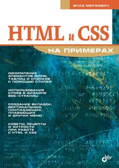 Книга «HTML и CSS на примерах» Влад Мержевич