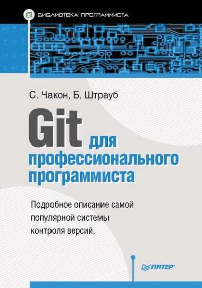 Книга «Git для профессионального программиста» Скотт Чакон, Бен Штрауб