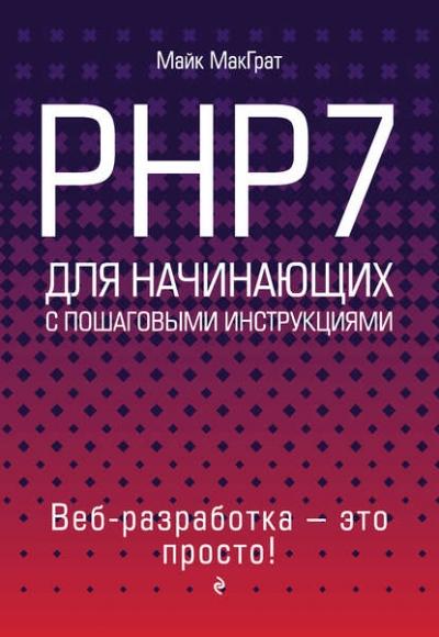 Книга «PHP7 для начинающих с пошаговыми инструкциями» Майк МакГрат