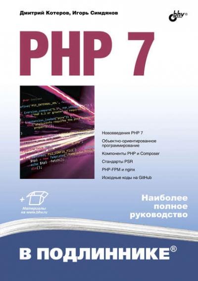 Книга «PHP 7 в подлиннике» Игорь Симдянов, Дмитрий Котеров
