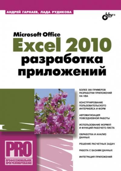 Книга «Microsoft Office Excel 2010: разработка приложений» Андрей Гарнаев
