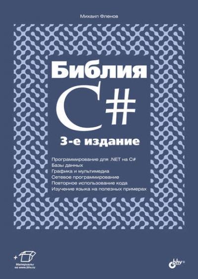 Книга «Библия C#» Михаил Фленов