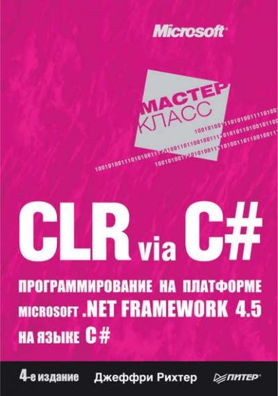 Книга «CLR via C#. Программирование на платформе Microsoft .NET Framework 4.5 на языке C#» Джеффри Рихтер