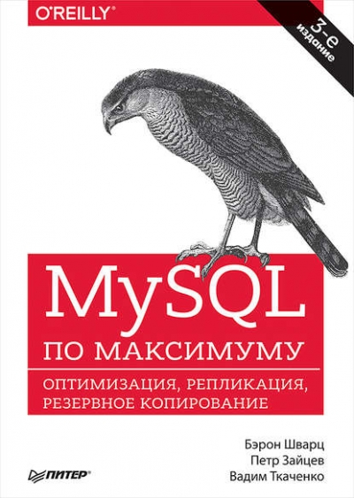 Книга «MySQL по максимуму» Бэрон Шварц