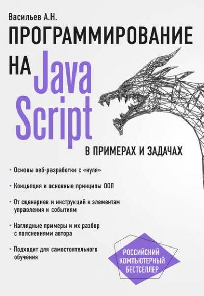 Книга «JavaScript в примерах и задачах» Алексей Васильев