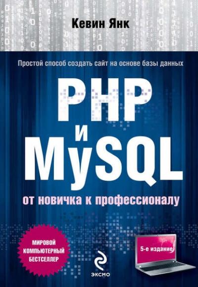 Книга «PHP и MySQL. От новичка к профессионалу» Кевин Янк