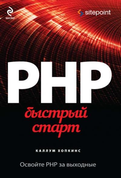 Книга «PHP. Быстрый старт» Каллум Хопкинс