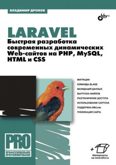 Книга «Laravel. Быстрая разработка современных динамических Web-сайтов на PHP, MySQL, HTML и CSS» Владимир Дронов