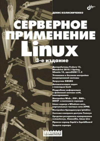 Книга «Серверное применение Linux» Денис Колисниченко