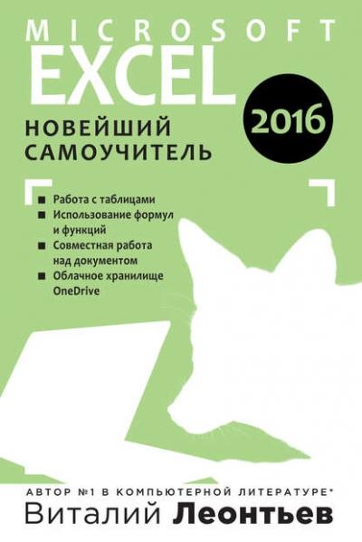 Книга «Microsoft Excel 2016. Новейший самоучитель» Виталий Леонтьев