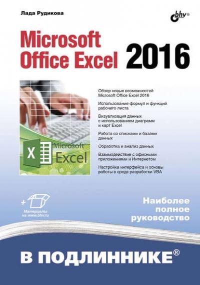 Книга «Microsoft Office Excel 2016» Лада Рудикова