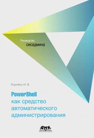 Книга «PowerShell как средство автоматического администрирования» И. В. Коробко